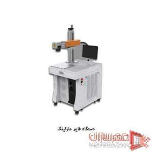 دستگاه برش لیزر - مهرسازان